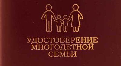Удостоверение многодетной семьи