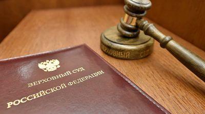 Постановление Пленума Верховного Суда О компенсации морального вреда