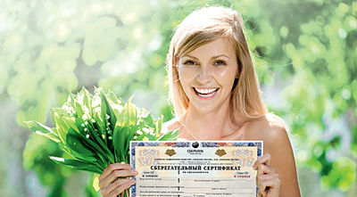 Сберегательный депозитный сертификат